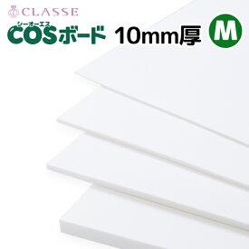 COSボード Mサイズ 10mm厚 白