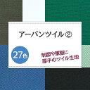 アーバンツイル 生地 無地 全27色 寒色系 16色 布幅150cm 50cm以上10cm単位販売