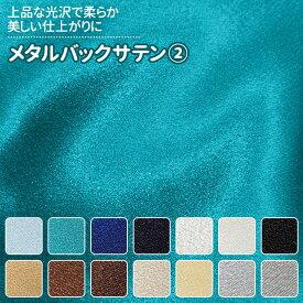 メタルバックサテン 全28色 ブルー モノトーン、ブラウン、ゴールド、シルバー系 14色 布幅120cm 50cm以上10cm単位販売