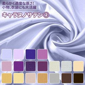 キャラヌノサテン 生地 無地 全73色 紫 金 銀 茶 18色 布幅150cm 50cm以上10cm単位販売