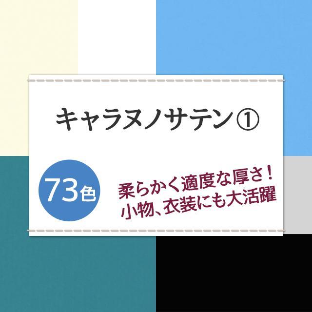 キャラヌノサテン 生地 無地 全73色 白 黒 青系 20色 布幅150cm 50cm以上10cm単位販売