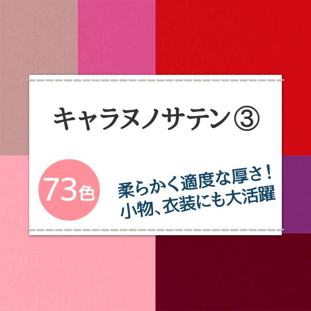 キャラヌノサテン 生地 無地 全73色 赤 ピンク系 17色 布幅150cm 50cm以上10cm単位販売