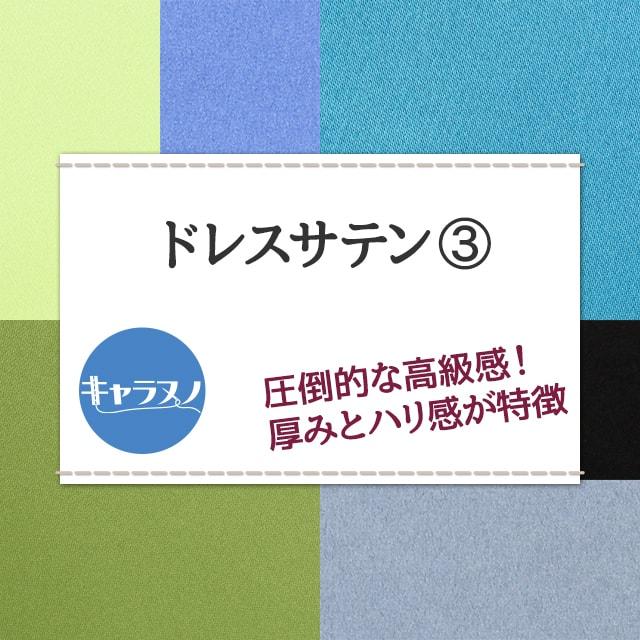 ドレスサテン 生地 無地 全55色 白 黒 青 緑系 19色 布幅150cm 50cm以上10cm単位販売