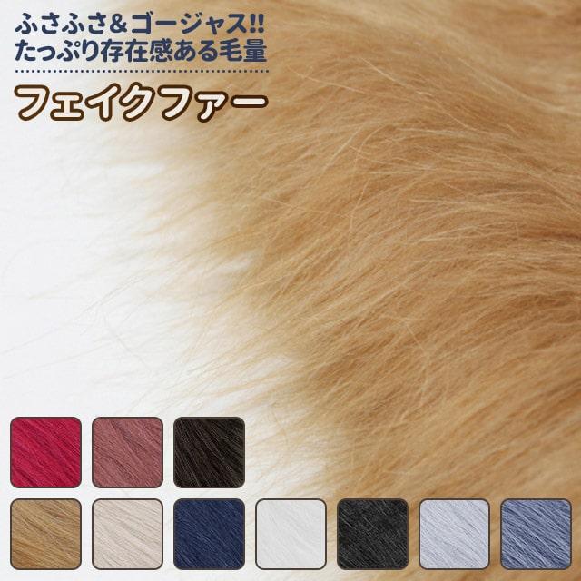フェイクファー 全10色 無地 黒 白 茶 赤 ピンク 青系 布幅150cm 50cm以上10cm単位販売