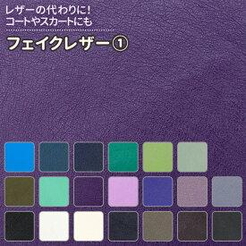 フェイクレザー 生地 無地 計36色 白 黒 緑 青 紫系 20色 布幅140cm 50cm以上10cm単位販売