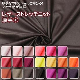 レザーストレッチニット厚手 生地 無地 計37色 赤 ピンク 黄 オレンジ 茶 紫系 20色 布幅140cm 50cm以上10cm単位販売
