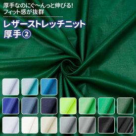 レザーストレッチニット厚手 生地 無地 計37色 白 黒 青 緑系 17色 布幅140cm 50cm以上10cm単位販売