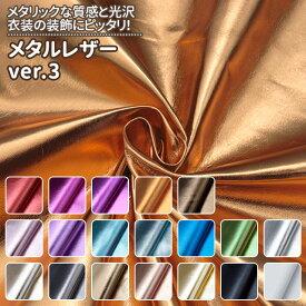 メタルレザーver.3 全19色 黒 白 赤 ピンク オレンジ 紫 青 緑 ゴールド シルバー 布幅150cm50cm以上10cm単位販売