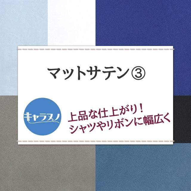 マットサテン 生地 無地 全48色 白 黒 青系 14色 布幅150cm 50cm以上10cm単位販売