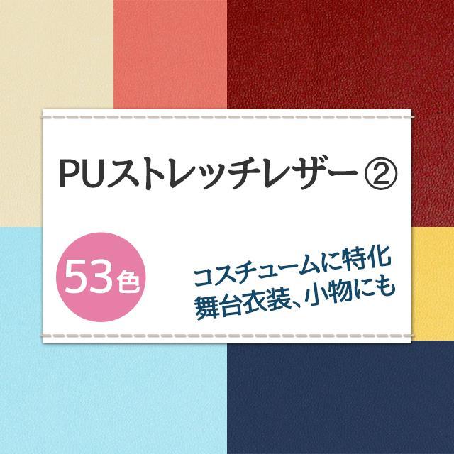 PUストレッチレザー 生地 無地 全52色 黄 オレンジ 赤 ピンク 青系 17色布幅130cm 50cm以上10cm単位販売