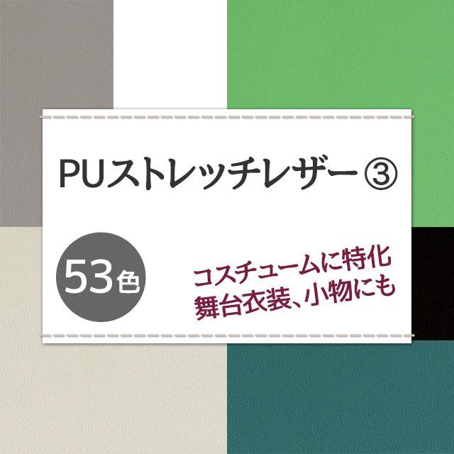 PUストレッチレザー 生地 無地 全52色 白 黒 緑 銀系 17色 布幅130cm 50cm以上10cm単位販売