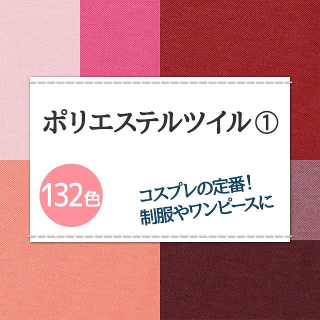 制服 コスプレに ポリエステルツイル 生地 無地 全132色 赤 ピンク系 19色 布幅150cm 50cm以上10cm単位販売