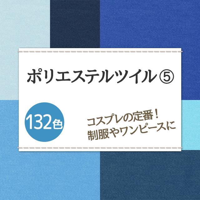 制服 コスプレに ポリエステルツイル 生地 無地 全132色 青系1 20色 布幅150cm 50cm以上10cm単位販売
