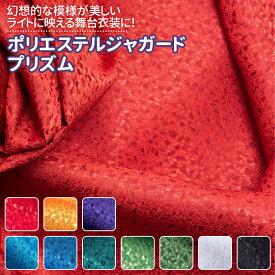 ポリエステルジャガード プリズム 全10色 黒 白 赤 黄 紫 青 緑 布幅110cm 50cm以上10cm単位販売