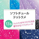 ソフトチュール ドットラメ 全13色 ドットラメ 黒 白 青 紫 緑 オレンジ 黄 赤 ピンク系 布幅150cm 50cm以上10cm単…