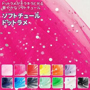 ソフトチュール ドットラメ 全13色 ドットラメ 黒 白 青 紫 緑 オレンジ 黄 赤 ピンク系 布幅150cm 50cm以上10cm単位販売