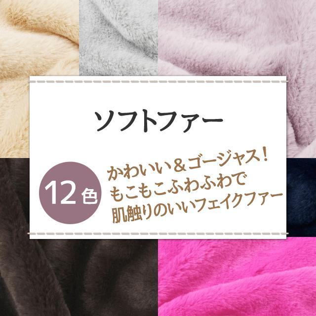 ソフトファー 生地 無地 計12色 白 黒 青 赤 ピンク 灰 茶系 12色 布幅150cm 50cm以上10cm単位販売