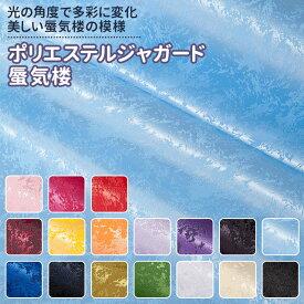 ポリエステルジャガード 蜃気楼 全17色 赤 ピンク 黄 オレンジ 紫 青 緑 白 黒 布幅112cm 50cm以上10cm単位販売