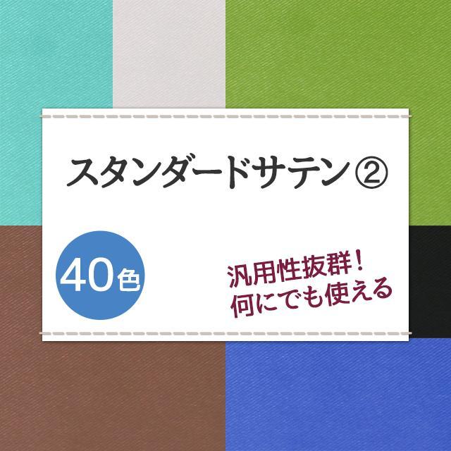 スタンダードサテン 生地 無地 全40色 白 黒 緑 茶 青系 20色 布幅150cm 50cm以上10cm単位販売