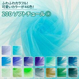 20Dソフトチュール 生地 全46色 青・緑系 無地 布幅155cm 50cm以上10cm単位販売