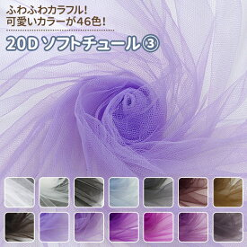 20Dソフトチュール 生地 全46色 白・黒・茶・紫系 無地 布幅155cm 50cm以上10cm単位販売