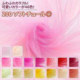 20Dソフトチュール 生地 全46色 赤・ピンク・黄・オレンジ系 無地 布幅155cm 50cm以上10cm単位販売