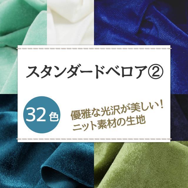 スタンダードベロア 生地 無地 32色 寒色系 全32色 布幅155 50以上10cm単位販売