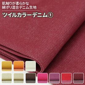 ツイルカラーデニム 全22色 無地 赤 ピンク 黄 茶系 10色 布幅110cm 50cm以上10cm単位販売