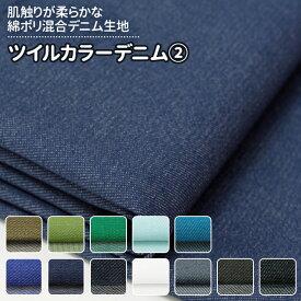 ツイルカラーデニム 全22色 無地 白 黒 青 緑系 12色 布幅110cm 50cm以上10cm単位販売