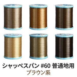 ミシン糸 シャッペスパン#60 カラーno.368
