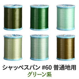 ミシン糸 シャッペスパン#60 カラーno.50