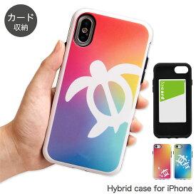 カラフルホヌ iPhone ハイブリッドケース iPhone XS iPhoneX iPhone8 iPhone7 ICカード収納可 ハワイアン オシャレ 夏 ホヌ カメ スマホケース カラフル 派手 グラデーション スマホ iPhoneXs アイフォン8 持ちやすい 便利