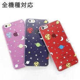 iPhone6s iPhone6s Plusにも対応 宇宙ポップパターン スマホケース 全機種対応 iPhone6 iPhone6 Plus スマホケース Xperia Galaxy アイフォン6 スマホケース 全機種対応 スマートフォン iPod touch カバー ジャケット iPhone6ケース