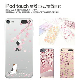 5d19a1b80b ipod touch ケース Sakura Collection  iPodtouch アイポッド タッチ 第6世代 第5世代 カバー