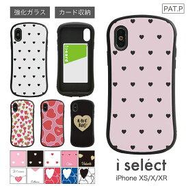 47ef7681de i select 全15種 ハート iPhone XS/X iPhone XR対応 ハイブリッドケース 9H 高硬度 強化ガラスケース カバー ピンク  ホワイト ブルー 5.8インチモデル 6.1インチ ...