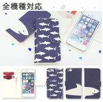 サメ/ゆるかわ/スマホケース/ダイアリー/アイフォン/カバー/ジャケット/スマートフォン/ブック型/エクスペリア/ギャラクシー/アクオス