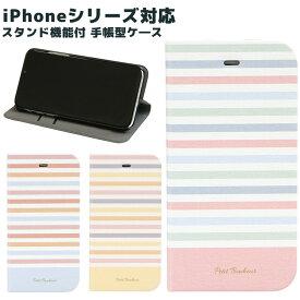 0906cdbc0d スマホケース iPhone 7 iPhone6s 対応 手帳型 ケース スタンド式 ボーダー柄   iPhone7ケース アイフォン