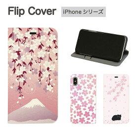 スマホケース iPhone 7 iPhone6s 対応 手帳型 ケース スタンド式 Sakura Collection | iPhone7ケース アイフォン7 ケース 花 花柄 桜 春 かわいい 和柄 さくら ピンク ネコ 猫 かわいい おしゃれ