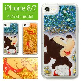 ディズニー iPhone8 iPhone7 クリアケース キラキラ 液体入り グリッター ケース スマホケース ハード カバー Disney ミッキー プーさん iPhone 7 キャラクター アイフォン7 ジャケット ケース iPhone 携帯ケース