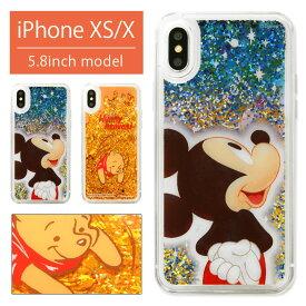 ディズニー iPhone XS iPhoneX クリアケース キラキラ 液体入り グリッター ケース スマホケース ハード カバー アイホンxs ミッキー プーさん iPhoneXS キャラクター アイフォン xs ジャケット ケース Disney 携帯ケース
