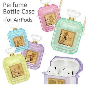ディズニープリンセス AirPods パフュームボトルケース 第1 第2世代 ピンク 香水瓶型 キャラクター リトルマーメイド 大人女子 Air Pods2 エアーポッズ2 ソフトケース ケース かわいい オシャレ エアーポッド ケース 保護 グッズ
