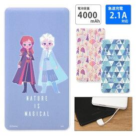 【PSE適合品】 アナと雪の女王 急速充電 USB出力 リチウムイオンポリマー充電器 2.1A 4000mAh 防災 かわいい リチウム充電器 ディズニー プリンセス キャラクター グッズ モバイルバッテリー iPhone Android LEDランプ コンパクト