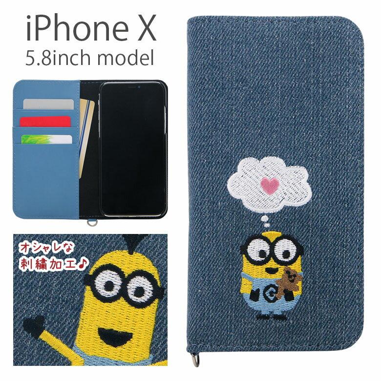 ミニオンズ iPhone X デニム生地 フリップカバー カードポケット ストラップホール付き グルマンディーズ iPhoneX手帳型ケース 5.8インチモデル対応 ボブ ケビン 怪盗グルーシリーズ ブルー キャラクターケース