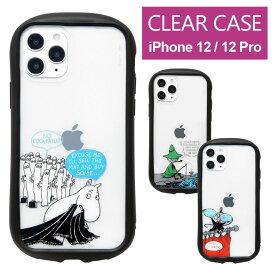 ムーミン クリアケース iPhone 12 iPhone12 Pro カバー 透明 ハイブリッド アイホン 12Pro キズ防止 スマホ ケース iPhoneケース オシャレ ジャケット iPhone12Pro スマホケース 北欧 ミイ アイフォン 12プロ iPhone12 プロ 可愛い