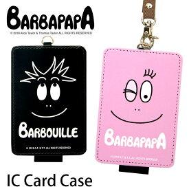 バーバパパ ICカードケース パスケース ストラップ付き 便利グッズ キャラクター雑貨 ピンク ブラック 黒 アップ シンプル BARBAPAPA バーバモジャ