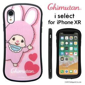 i select チムたん iPhone XR 6.1インチモデル対応 ハイブリッドケース 9H 高硬度 ガラスケース カバー モンチッチ 大人女子 ピンク スマホケース ジャケット なかよし アイフォンXR キャラクター グッズ かわいい