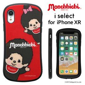 i select モンチッチ iPhone XR 6.1インチモデル対応 ハイブリッドケース 9H 高硬度 ガラスケース カバー モンチッチくん モンチッチちゃん レッド 赤 スマホケース ジャケット なかよし アイフォンXR キャラクター グッズ かわいい