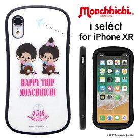 i select モンチッチ 45周年 iPhone XR 6.1インチモデル対応 ハイブリッドケース 9H 高硬度 ガラスケース カバー モンチッチくん モンチッチちゃん アニバーサリー スマホケース ジャケット ぴんく アイフォンXR キャラクター グッズ かわいい