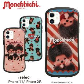 i select モンチッチ iPhone 11 カバー 高硬度 ガラスケース キズ防止 モンチッチちゃん グッズ iPhone11ケース キャラクター iPhoneX R グッズ ジャケット かわいい アイフォン iPhone11 ストラップホール キャラクター