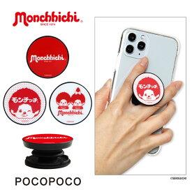 モンチッチ スマホグリップ POCOPOCO スタンド スマートフォングリップ 雑貨 スリム スマホリング 保持 アクセサリー iPhone Android オシャレ スマホ キャラクター アイフォン 赤 レッド アンドロイド かわいい ロゴ